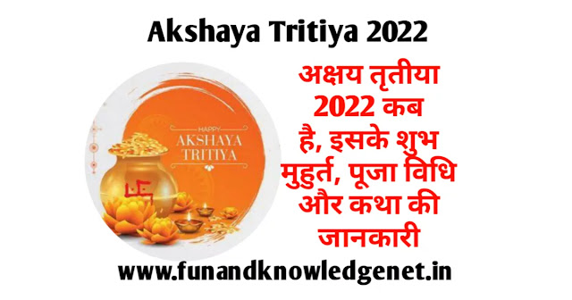 Akshaya Tritiya 2022 Kab Hai - अक्षय तृतीया 2022 कब है