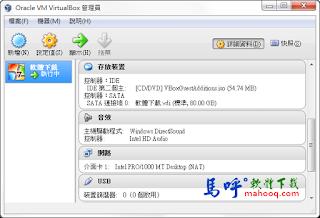VirtualBox 繁體中文版 - 免費虛擬電腦軟體