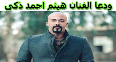 عاجل وفاة الفنان هيثم احمد ذكى