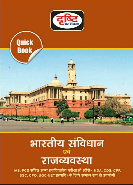Indian Constitution and Polity : For UPSC Exam Hindi PDF Book