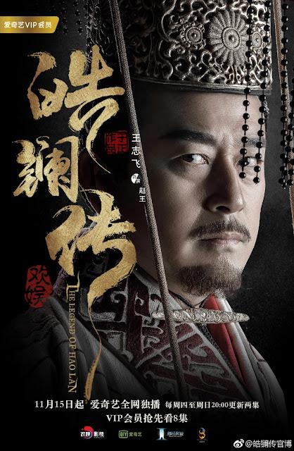Beauty Hao Lan Poster Wang Zhifei
