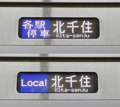千代田線 各駅停車 北千住行き1 E233系2000番台