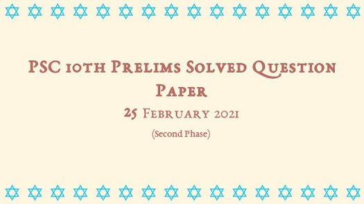 Kerala Psc Preliminary Solved Question paper (25-02-2021)