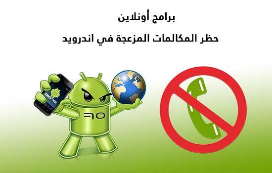حظر المكالمات المزعجة في اندرويد Android