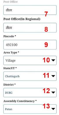 Apna address bhare 2