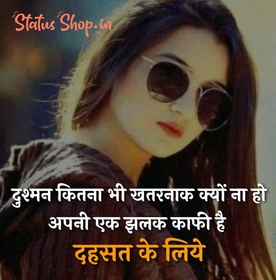 high attitude quotes for girl in hindi
