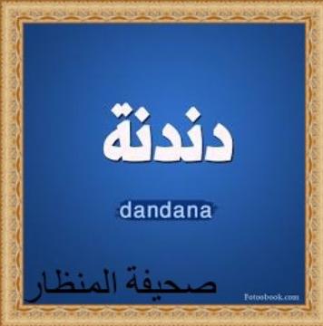 الأغاني الليبية