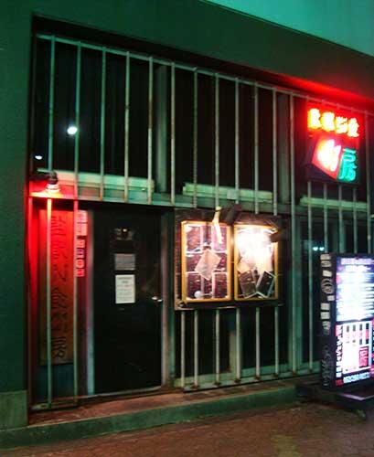 Kangoku Inshoku izakaya, Sakae, Nagoya, Aichi.