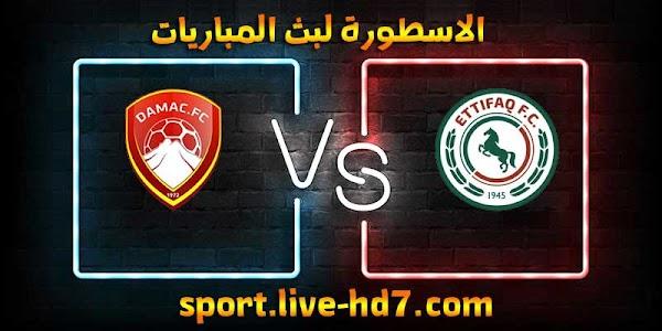 مشاهدة مباراة الاتفاق وضمك بث مباشر الاسطورة لبث المباريات اليوم 12-12-2020 في الدوري السعودي