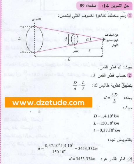 حل تمرين 14 صفحة 89 فيزياء السنة رابعة متوسط - الجيل الثاني