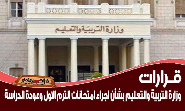 بالتفصيل .. قرارات وزارة التربية والتعليم بشأن اجراء امتحانات الترم الاول وعودة الدراسة