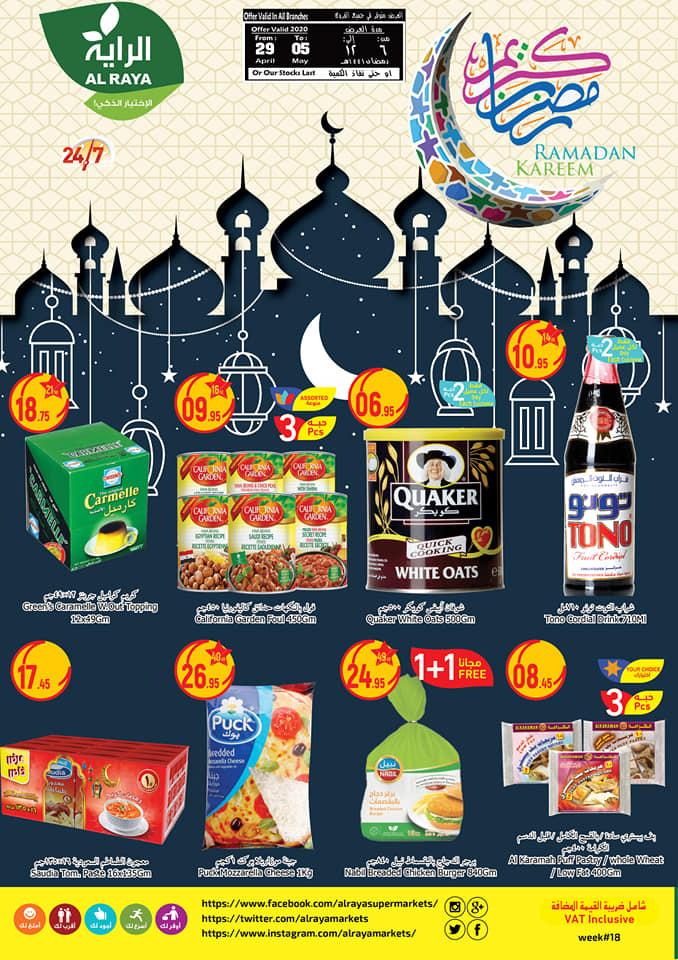 عروض الراية السعودية اليوم 29 ابريل حتى 5 مايو 2020 رمضان