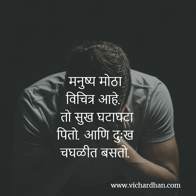 Best Marathi Quotes on Life challenges with Images