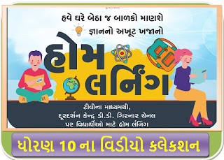 https://www.gujresult.com/2020/07/std-10-daily-updated-home-learning.html