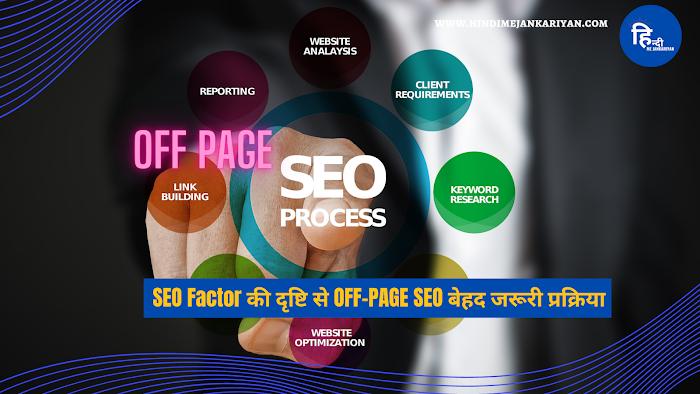 OFF-PAGE SEO बेहद जरूरी प्रक्रिया : Boost Your website | Hindi me jankariyan