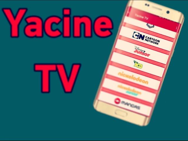 تحميل تطبيق yacine tv لمشاهدة القنوات من الهاتف