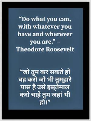 English thoughts in Hindi