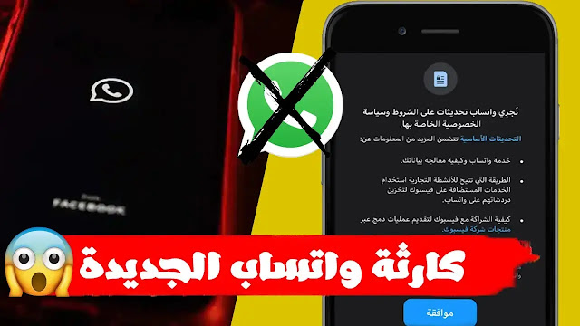 هل يجب حذف الواتساب الان بعد التحديثات الجديدة وهل سوف يتم التجسس على صوري ورسائلي؟