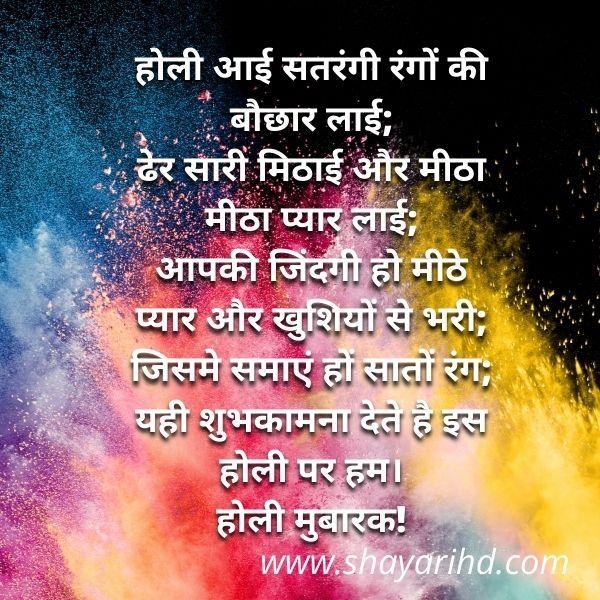 Shayari for Holi in Hindi