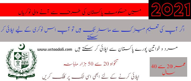 Latest-Jobs-In-Pakistan-Govt