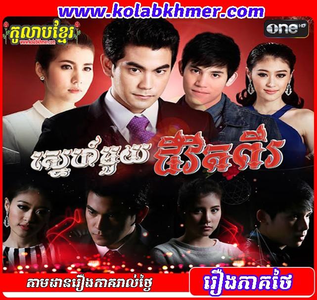 Sneh Mouy Chivit Pi