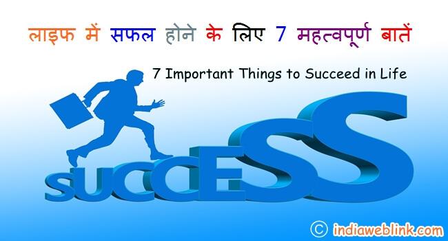 life me success hone ke liye 7 baate, how to success in life, life success tips in hindi, jeevan me safal kaise ho, jindgi me sfalta pane ke liye kya kare