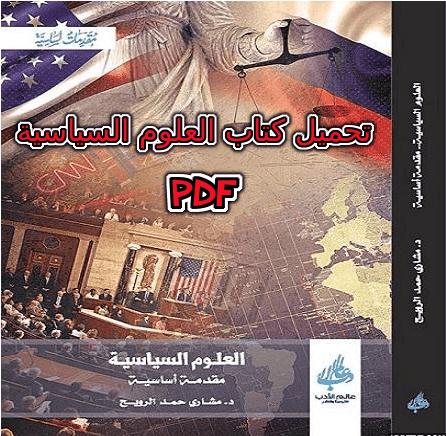 تحميل كتاب العلوم السياسية PDF