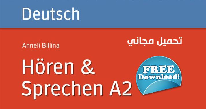 كتاب Hören & Sprechen A2 مع الصوتيات