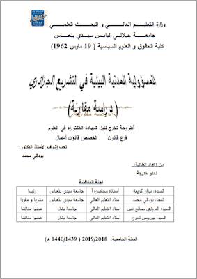 أطروحة دكتوراه: المسؤولية المدنية البيئية في التشريع الجزائري (دراسة مقارنة) PDF