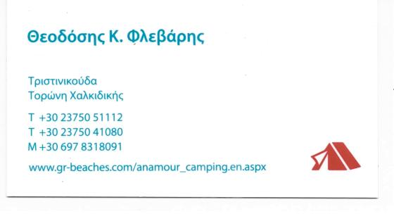 CAMPING ANAMOUR