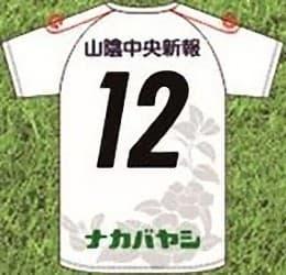 松江シティフットボールクラブ 2018 ユニフォーム-アウェイ