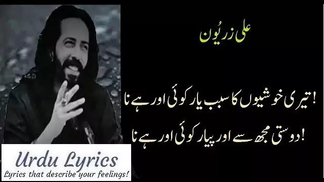 Teri Khushiyon Ka Sabab Yaar Koi Aur Hai Na - Ali Zaryoun - Urdu Poetry