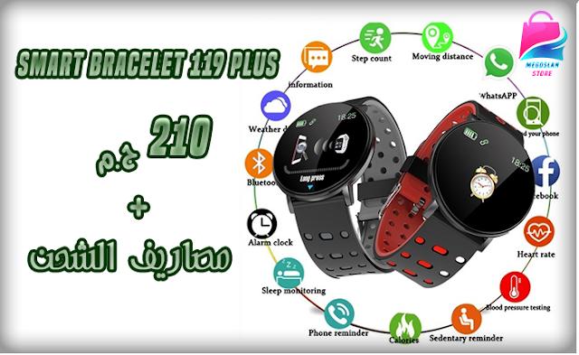الساعة الذكية (Smart Bracelet 119 PLUS)