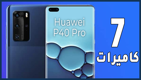 7 كاميرات في هاتف Huawei P40 Pro