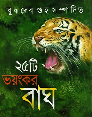 25 ti Bhoyonkar Baagh, ২৫টি ভয়ঙ্কর বাঘ