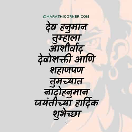 Hanuman Jayanti SMS in Marathi