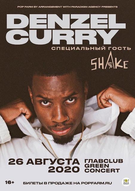 Denzel Curry выступит в Главклубе
