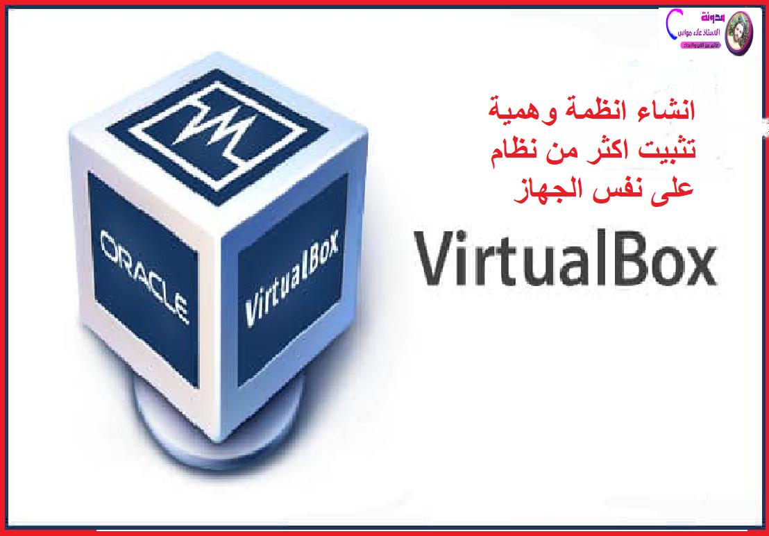 تحميل VirtualBox 2020 مجانا