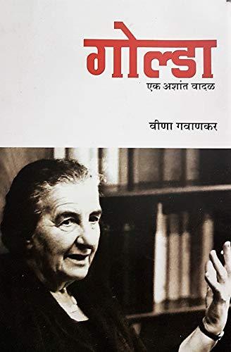 Golda book marathi review
