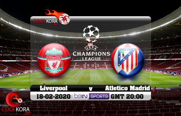 مشاهدة مباراة أتلتيكو مدريد وليفربول اليوم 18-2-2020 في دوري أبطال أوروبا