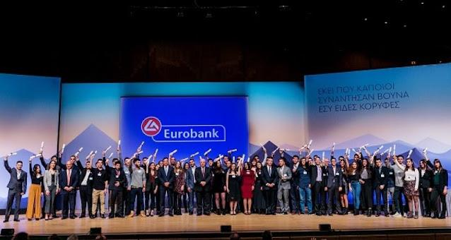 «Η Μεγάλη Στιγμή για την Παιδεία»: 9 μαθητές από την Αργολίδα βράβευσε διαδικτυακά η Eurobank