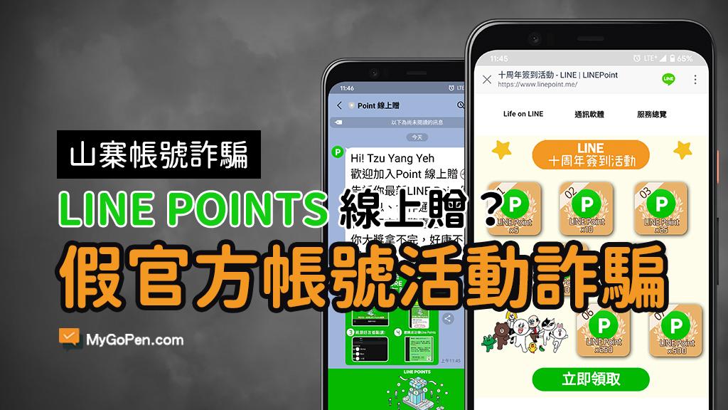 只要加入 Points 線上贈 點數天天送 生活圈好友 就送免費 LINE Points