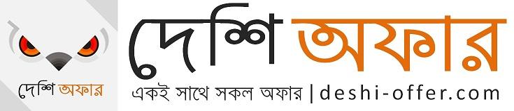 একই স্থানে সকল অফার, দেশী-অফার.কম , All Offers in Bangla, www.deshi-offer.com, ইলেক্ট্রনিক্স অফার, টেলিকম অফার, ফুড অফার, গেজেট অফার, সার্ভিস অফার, রিভিউ, মুভি রিভিউ, লাইফস্টাইল, deshi offer, deshi-offer.com, bd offer, deshioffer.com