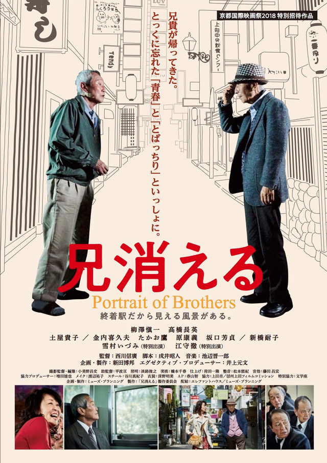 Sinopsis Portrait of Brothers (2019) - Film Jepang