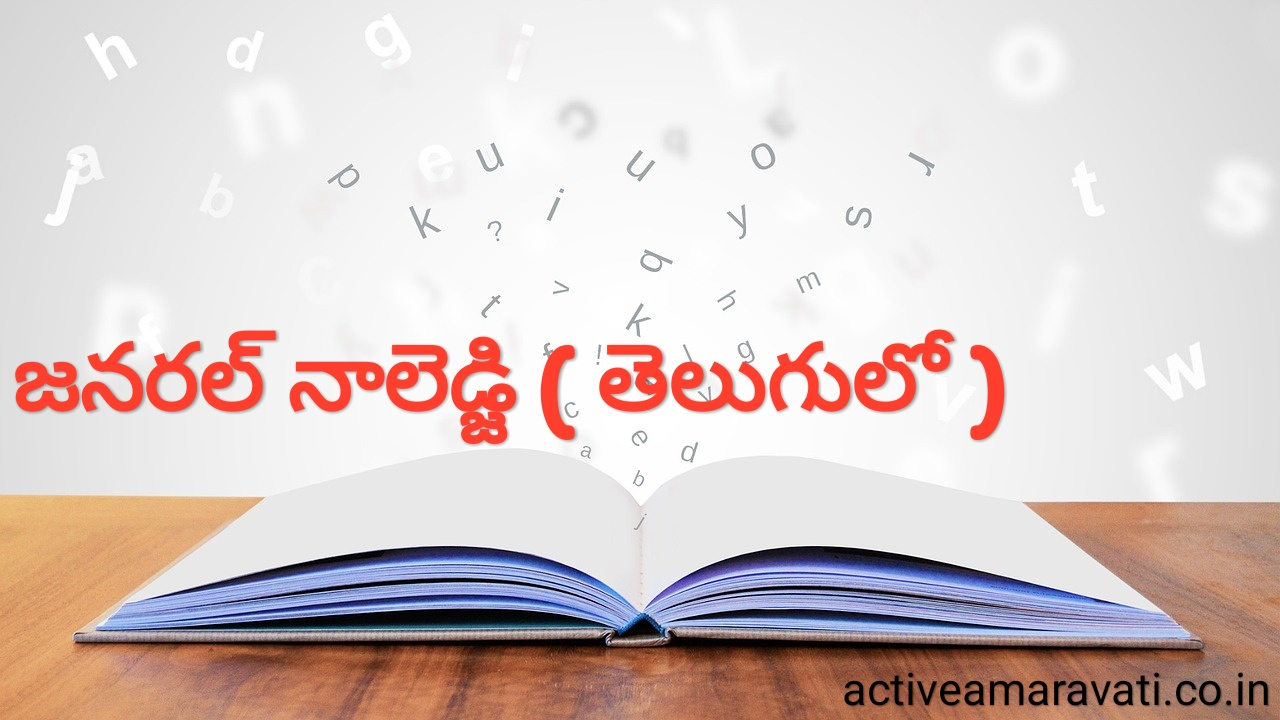 Daily General Knowledge, Current Affairs and Computer Knowledge in Telugu
