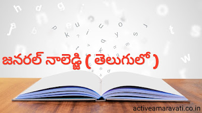 Daily General Knowledge in Telugu  (Along with Computer Knowledge)