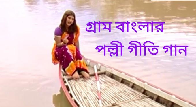 [Top 30] bangla polli geeti full album mp3 download | moner moto polli geeti gaan