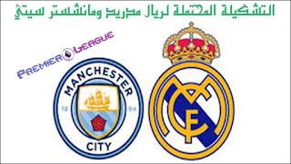 التشكيلة المحتملة لريال مدريد ومانشستر سيتي,دوري ابطال اوروبا
