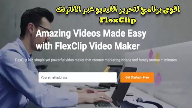 بدون كمبيوتر عالى FlexClip افضل برامج تحرير وتعديل الفيديو بإحترافية عبر الانترنت