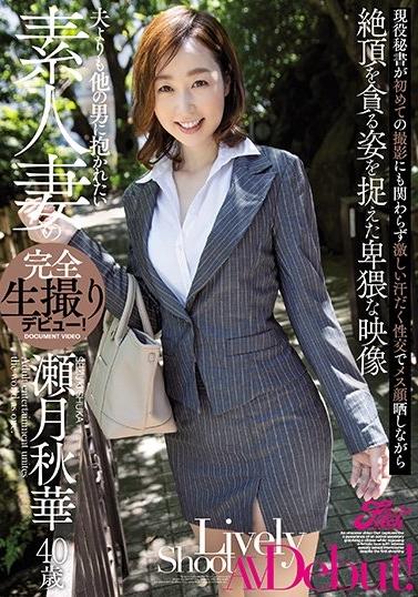 这是我的梦想!最妖豔的四十岁、瀬月秋华来讨爱的一发!